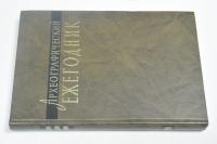 Археографический ежегодник за 1998 год.