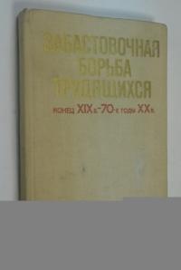 Забастовочная борьба трудящихся конец XIXв. - 70-е годы XXв. (статистика)