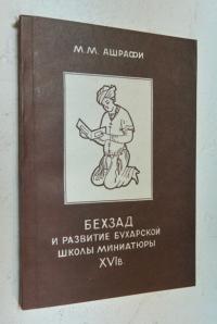 Бехзад и развитие бухарской школы миниатюры 16 в.