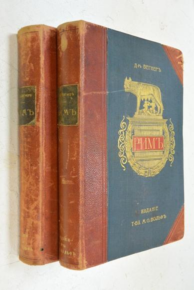 Рим. В 2-х томах.
