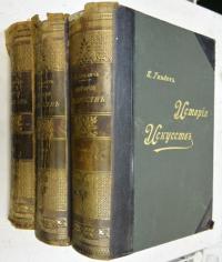 История Искусств. В 3-х томах. Комплект.