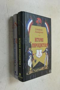 История жирондистов . В 2-х томах.
