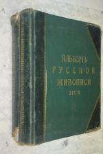Альбом русской живописи XIX века в 2 томах