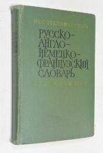 Лесотехнический русско-англо-немецко-французский словарь (по бумаге и лесу).