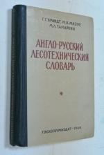 Англо - русский лесотехнический словарь