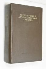 Англо - русский автотракторный словарь