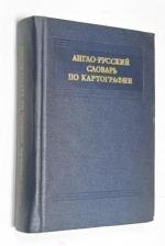 Англо-русский словарь по картографии