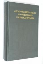 Англо-русский словарь по фотографии и кинематографии