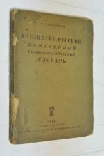 Английско-русский кожевенный химико-технологический словарь