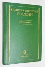 Внешняя политика России. Историография