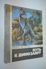 Путь к динозавру