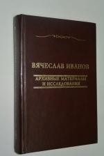 Архивные материалы и исследования