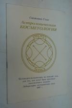 астрологическая косметология