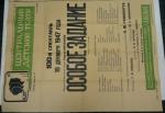 100-ый спектакль 19 декабря 1947 года. Особое задание. Комедия в 3-х действиях