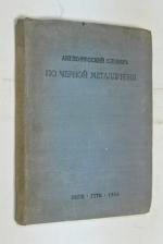 Англо-русский словарь по черной металлургии.