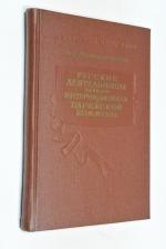 Русские деятельницы Первого Интернационала и Парижской Коммуны