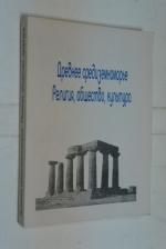 Древнее Средиземноморье: религия, общество, культура. Сборник статей