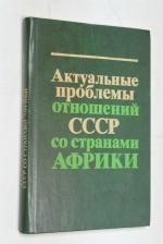 Актуальные проблемы отношений СССР со странами Африки.