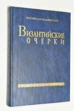 Византийские очерки. Труды российских ученых к XIX международному конгрессу византинистов