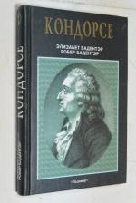 Кондорсе (1743-1794) ученый в политике.