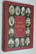 Верховные главнокомандующие отечества.