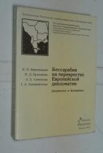 Бессарабия на перекрестке Европейской дипломатии