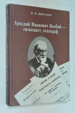 Аркадий Иванович Якобий - гигиенист,этнограф.