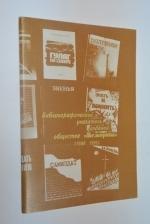Библиографический указатель изданий общества Мемориал. (1988-1995).