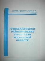 Геодинамическое районирование территории Московской области