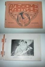 Альбом картин русских художников