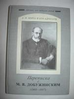 А.Н.Бенуа и его адресаты.  Переписка с М.В.Добужинским (1903-1957)
