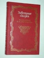 Заветные сказки из собрания Н. Е. Ончукова.