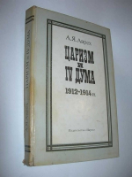 Царизм и  IV Дума 1912 - 1914 гг.