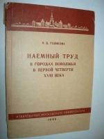 Наемный труд в городах Поволжья в первой четверти XVIII века.