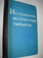 Исследования по структурной типологии.