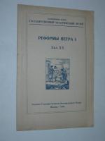 Реформы Петра I. Зал ХХ.