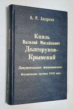 Князь Василий Михайлович Долгоруков - Крымский.  Документальное жизнеописание.