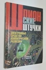Шпионские штучки. Электронные средства коммерческой разведки и защита информации