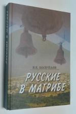Русские в Магрибе.