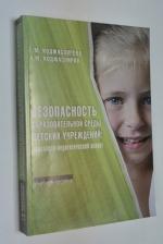Безопасность образовательной среды детских учреждений: Психолого- педагогический аспект.