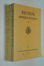 Вестник Древней Истории. Комплект - 4 выпуска. ВДИ №1 (196), ВДИ № 2 (197)- 1991 года. ВДИ № 3 (202), ВДИ № 4 (203) - 1992 года.