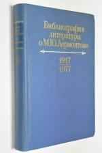 Библиография литературы о М.Ю.Лермонтове. 1917 - 1977.