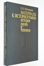 Материалы к историографии истории науки и техники.