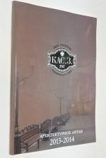 Архитектурное литье 2013- 2014.