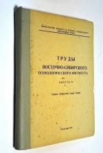 Труды восточно-сибирского технологического института