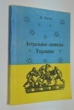 Астральные символы Украины или Тайны жрецов индоевропейской цивилизации.