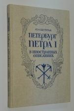 Петербург Петра I в иностранных описаниях.