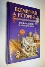Всемирная история: Возрождение и реформация.