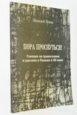 Пора проснуться! Гонение на православие и русских в Польше в ХХ веке.