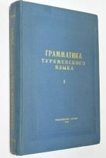 Грамматика туркменского языка. Часть 1: Фонетика и морфология.